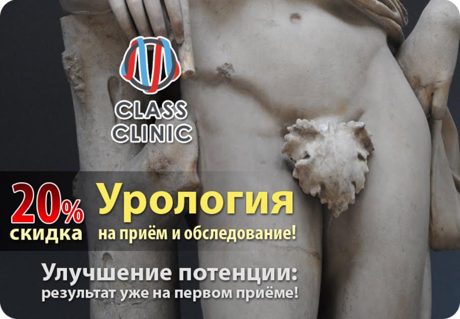 Улучшение потенции за один визит к урологу- Скидка 20- на прием и обследование - Новости Калининграда