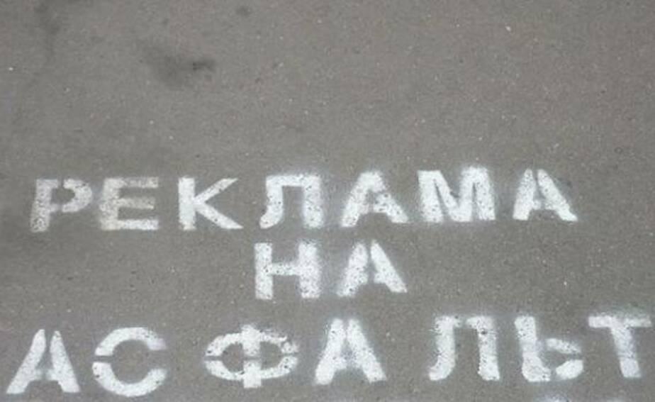 Госдума запретила рекламу на тротуарах- стенах и крышах - Новости Калининграда