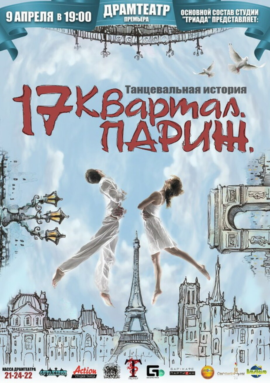 «17 Квартал.Париж.» - Новости Калининграда