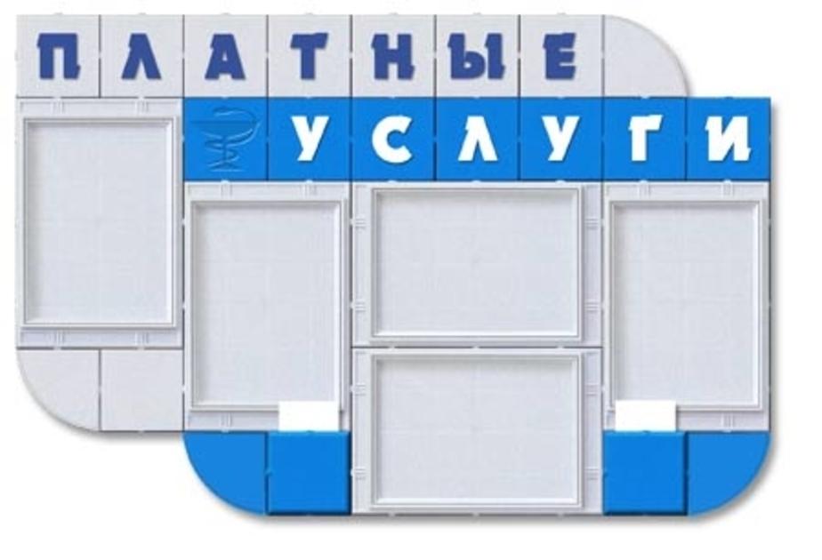 Министр о платных услугах в поликлиниках- Если пациент готов заплатить- это не возбраняется - Новости Калининграда