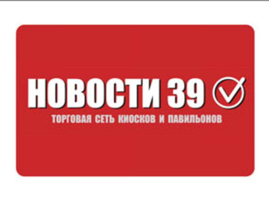 """7 августа торговая сеть """"Новости39"""" раздает подарки- - Новости Калининграда"""