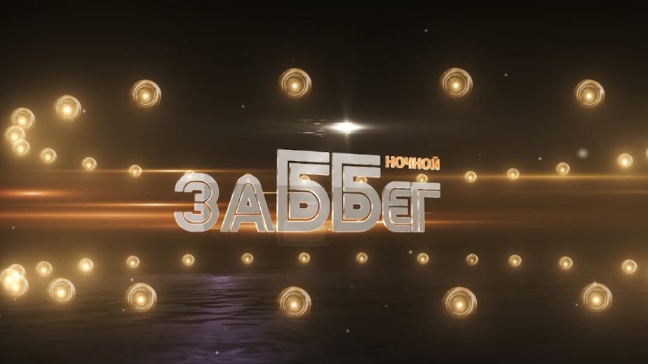 """Видеопроект """"Ночной заББег"""". Выпуск 13. - Новости Калининграда"""