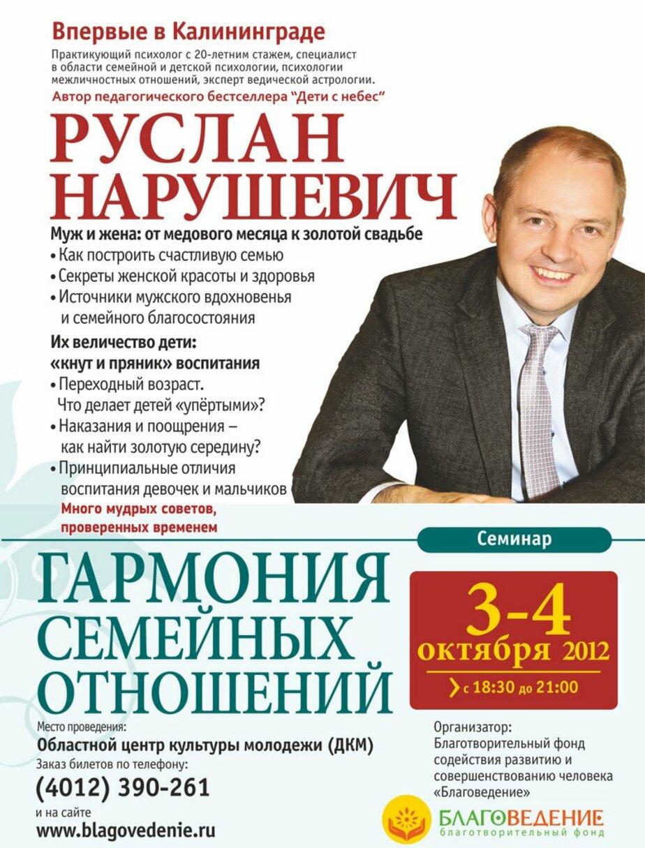 12 причин- по которым стоит посетить семинар психолога Руслана Нарушевича - Новости Калининграда