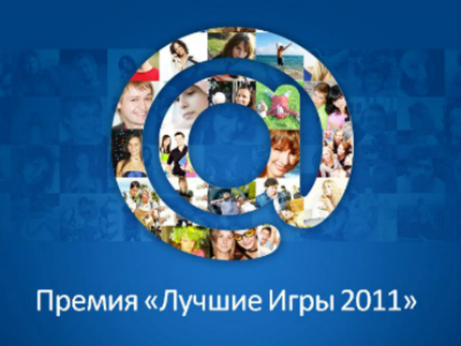Компания Mail.ru назвала лучшие игры 2011 года - Новости Калининграда