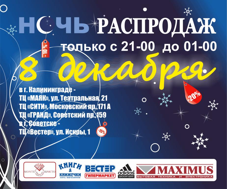 """""""Ночь распродаж"""" - Новости Калининграда"""
