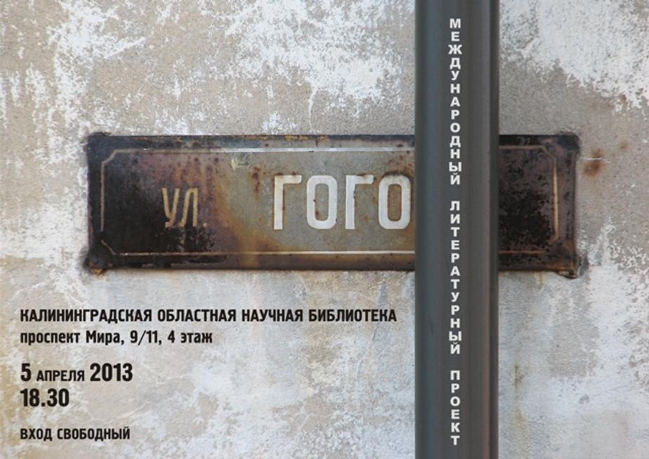 Презентация литературного проекта «Улица ГОГО». - Новости Калининграда