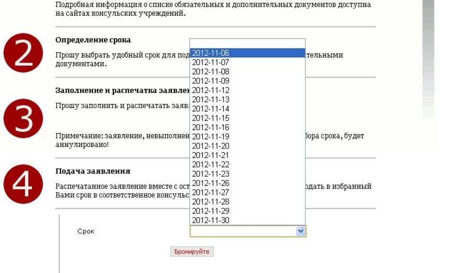 Генконсульство Польши возобновило прием анкет на безвизовый проезд - Новости Калининграда