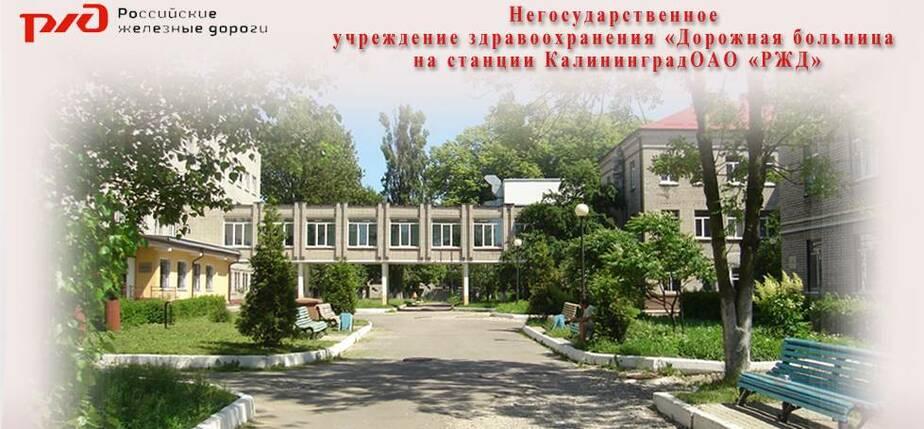 28-летняя калининградка стала инвалидом в результате бездействия врачей - Новости Калининграда