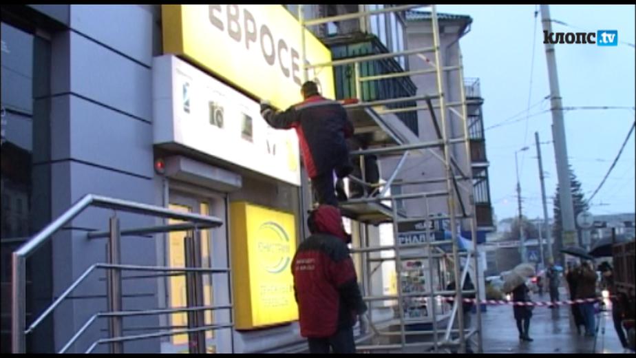 """В Калининграде чиновники демонтировали вывески магазина """"Евросеть"""" - Новости Калининграда"""