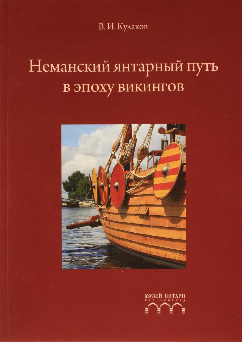 Презентация книги «Неманский янтарный путь в эпоху викингов» - Новости Калининграда