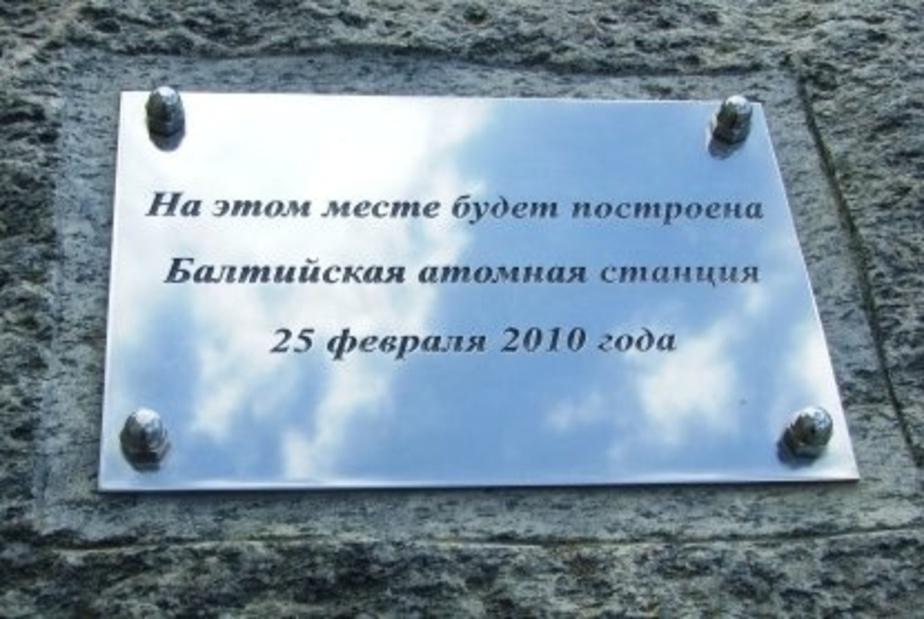 Росэнергоатом- При строительстве Балтийской АЭС воздействие на экологию сведено к минимуму - Новости Калининграда