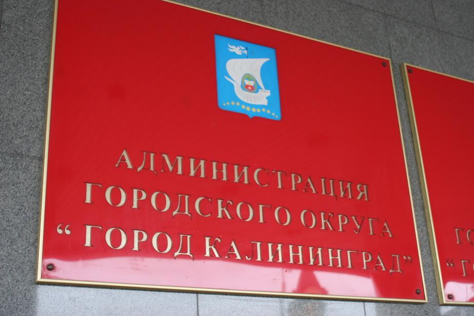 Горвласти попросили дополнительно на 2012 год 14 млн- на свои расходы - Новости Калининграда
