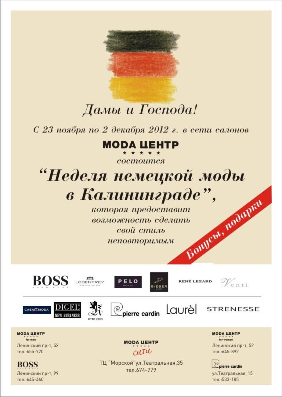 Впервые в Калининграде сеть салонов Мода Центр проводит Неделю немецкой моды - Новости Калининграда