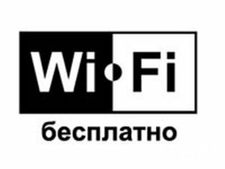 В здании Южного вокзала появился бесплатный Wi-Fi - Новости Калининграда