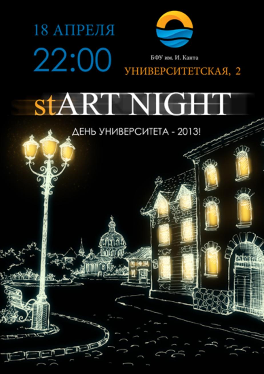 Первая европейская ночь -stART Night- - Новости Калининграда