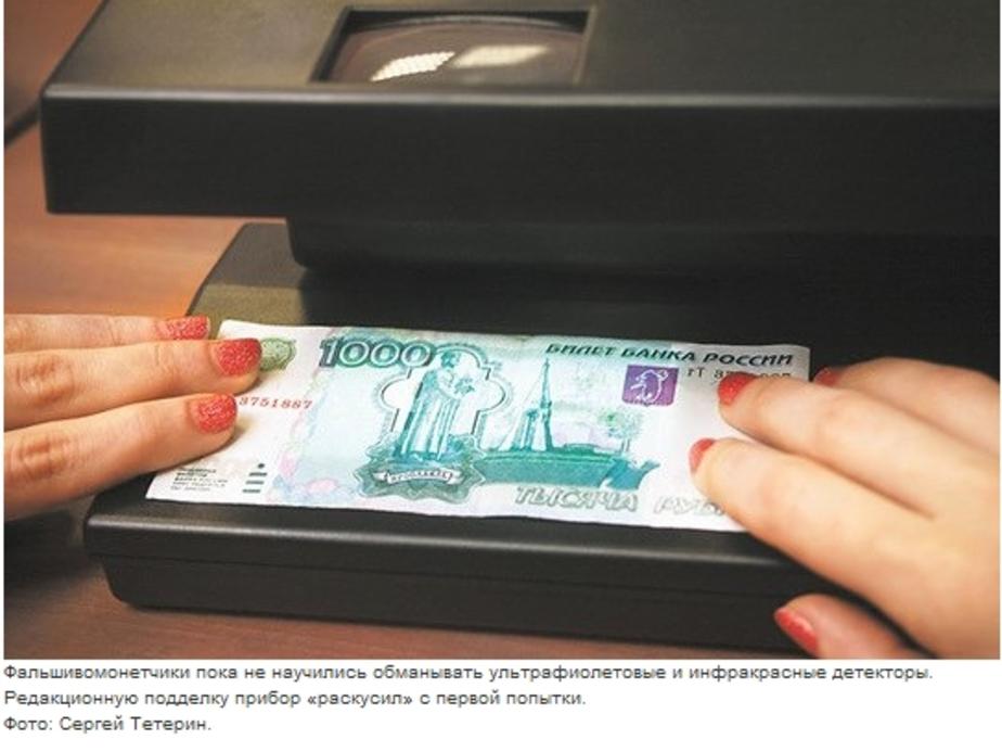 В Калининграде изъято две фальшивых купюры