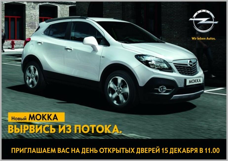 Долгожданная премьера в Калининграде- Opel Mokka - Новости Калининграда
