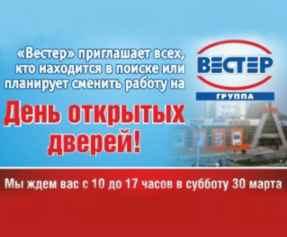 """Группа """"Вестер"""" приглашает на День открытых дверей- - Новости Калининграда"""
