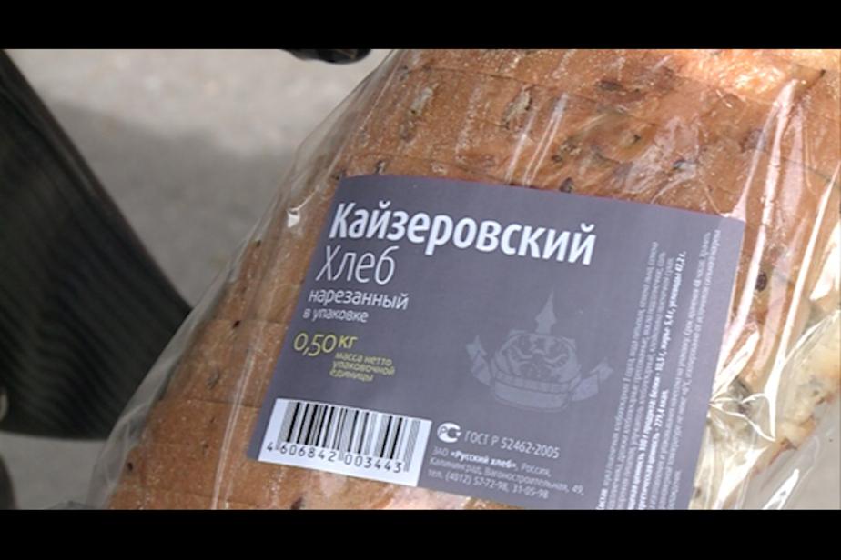 """В калининградских магазинах появился хлеб """"Кайзеровский""""- ветераны считают это оскорблением - Новости Калининграда"""