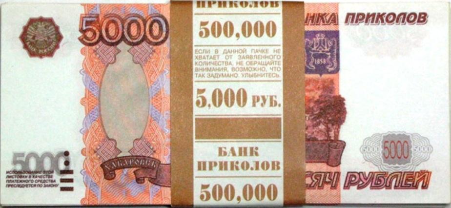 """Пенсионерка разменяла мошеннику 5-тысячную купюру -""""Банка приколов-"""" - Новости Калининграда"""