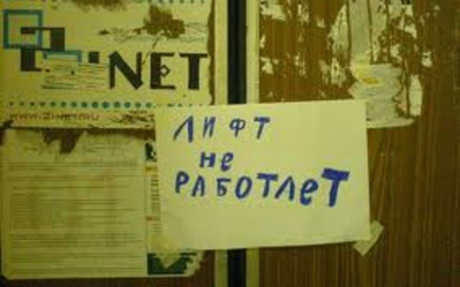 В Калининграде отремонтируют 70 лифтов - Новости Калининграда