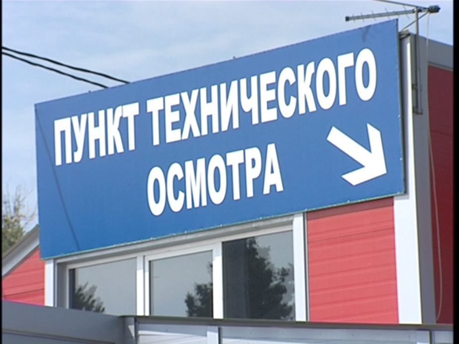 В Калининграде дубликат техосмотра оформляют в 4-х пунктах