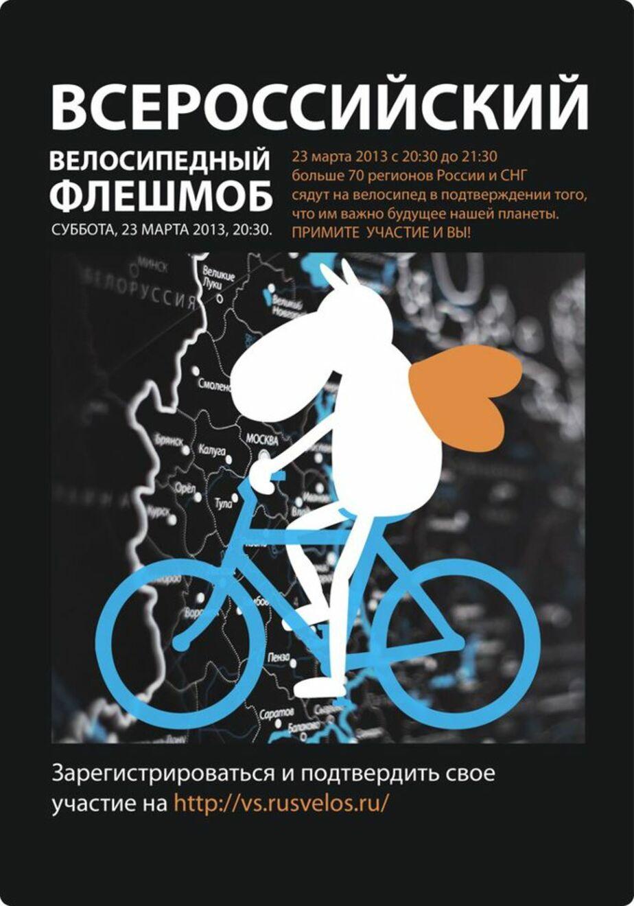 Акция «Велосветлячки» - Новости Калининграда