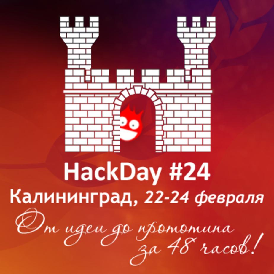 Первый HackDay в Калининграде пройдет уже на этой неделе - Новости Калининграда