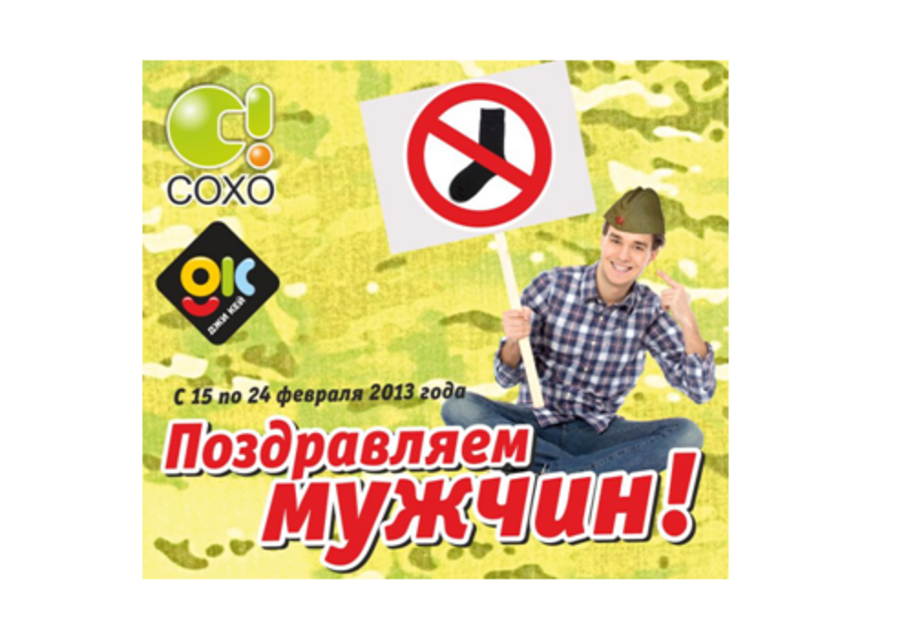 """Поздравляем мужчин вместе с """"Сохо"""" и """"Джи кей""""- - Новости Калининграда"""