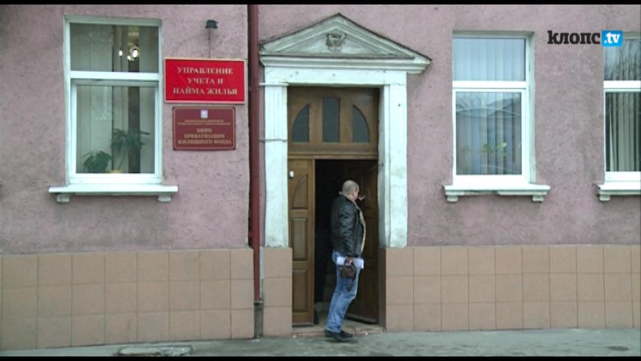 Калининградцы по-прежнему штурмуют бюро приватизации - Новости Калининграда