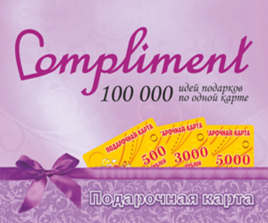"""Подарочная карта """"Комплимент"""" - это 100 тысяч идей подарков по одной карте- - Новости Калининграда"""