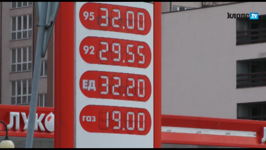 В Калининграде стоимость бензина АИ-95 выросла до 32 рублей - Новости Калининграда