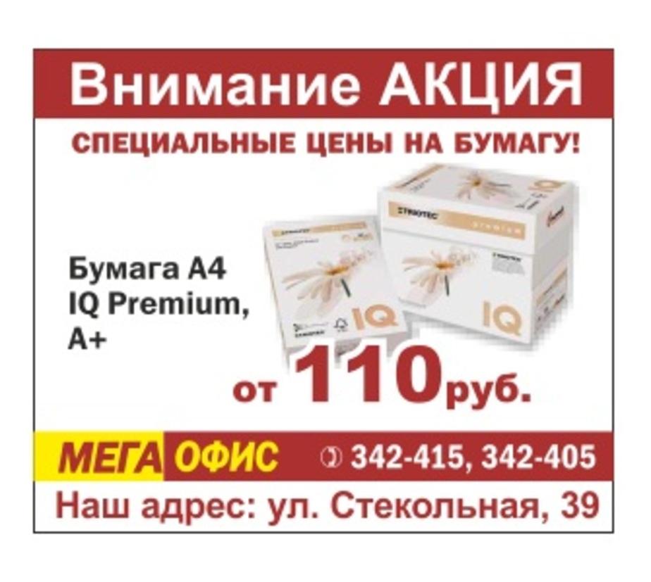 """Акция от """"МЕГА-ОФИС""""- Специальные цены на бумагу- Количество ограничено- - Новости Калининграда"""