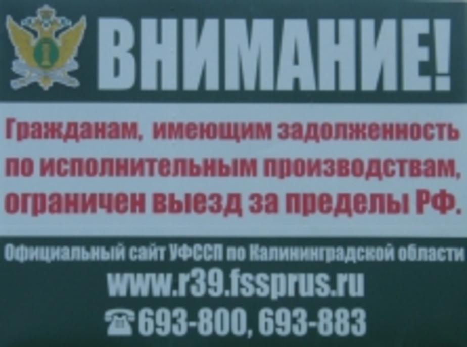 В 2012 году приставы ограничили выезд за границу 7-5 тыс- должникам - Новости Калининграда