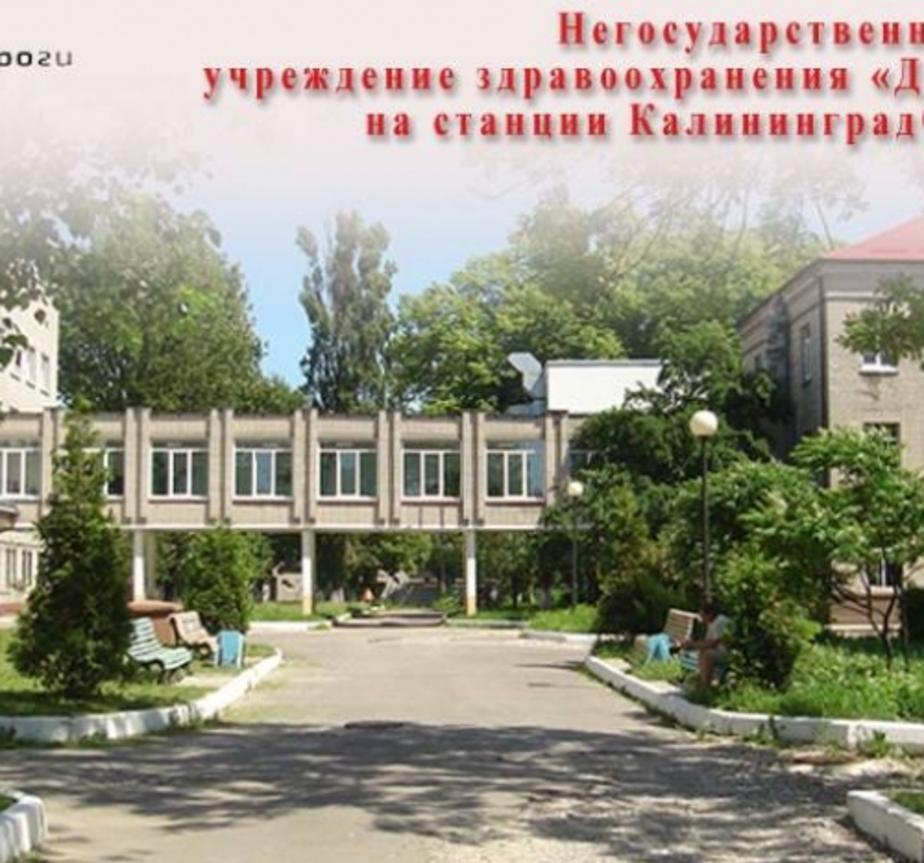Дорожная больница заплатит 800 тыс- пациентке- ставшей инвалидом - Новости Калининграда