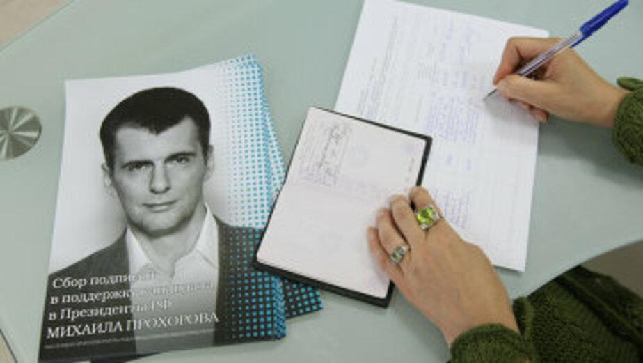 В Калининградской области собрано рекордное количество подписей за Прохорова - Новости Калининграда