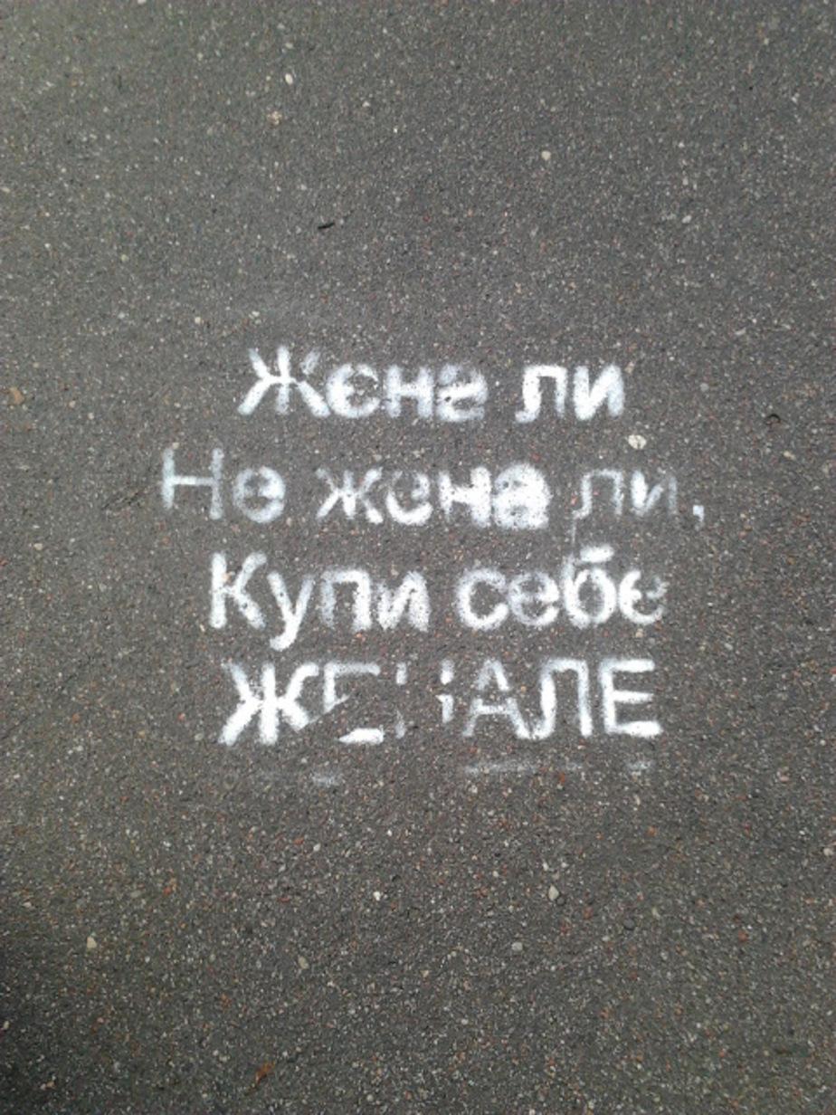 Реклама на асфальте - Новости Калининграда