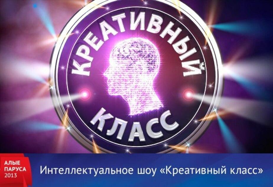 Пять школьников из Калининграда станут участниками телешоу на СТС - Новости Калининграда