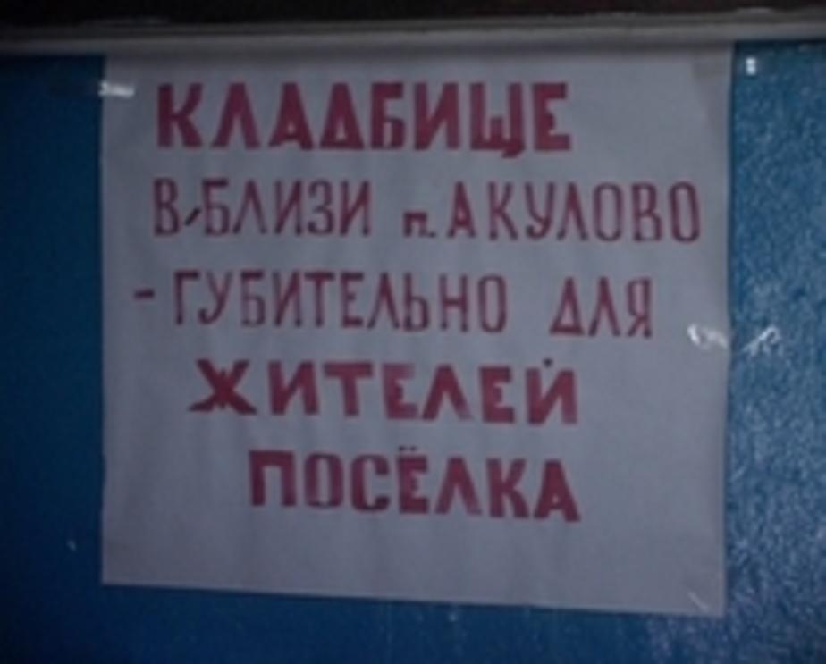 В Неманском районе жители поселка протестуют против кладбища - Новости Калининграда