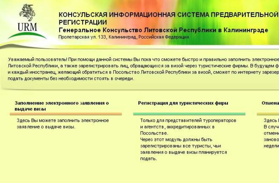 С 1 октября генконсульство Литвы будет принимать анкеты на визу только через сайт - Новости Калининграда