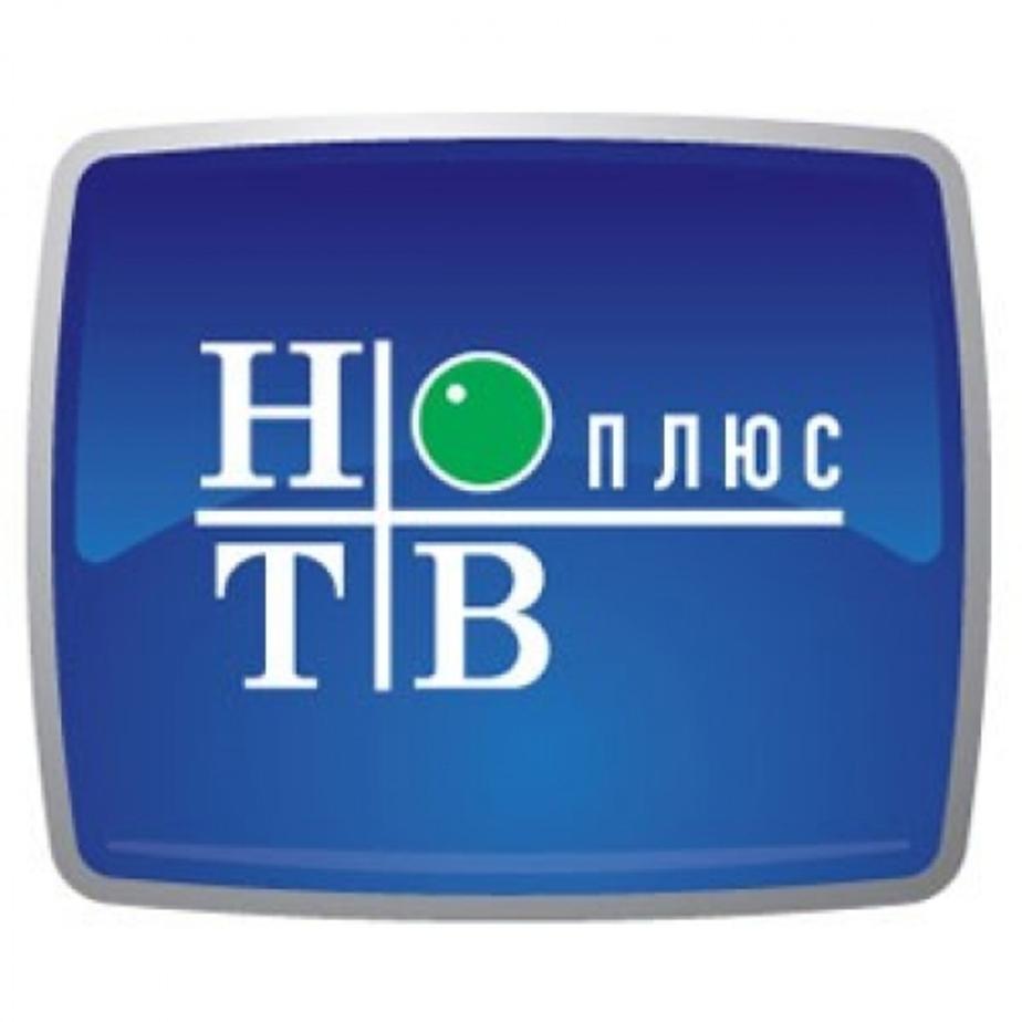 Подключи НТВ-ПЛЮС - получишь 4 года бесплатного просмотра - Новости Калининграда