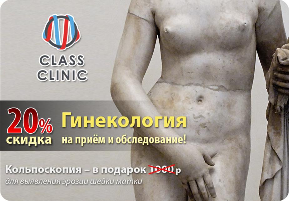 Прием и обследование у гинеколога со скидкой 20-- - Новости Калининграда