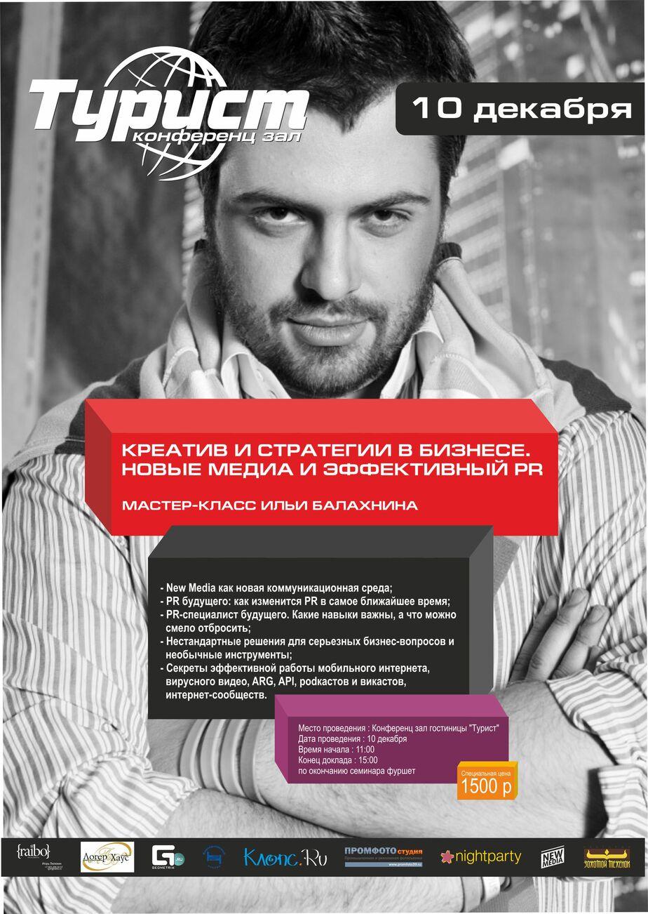 Мастер-класс Ильи Балахнина- Креатив и стратегии в бизнесе- Новые медиа и эффективный PR - Новости Калининграда