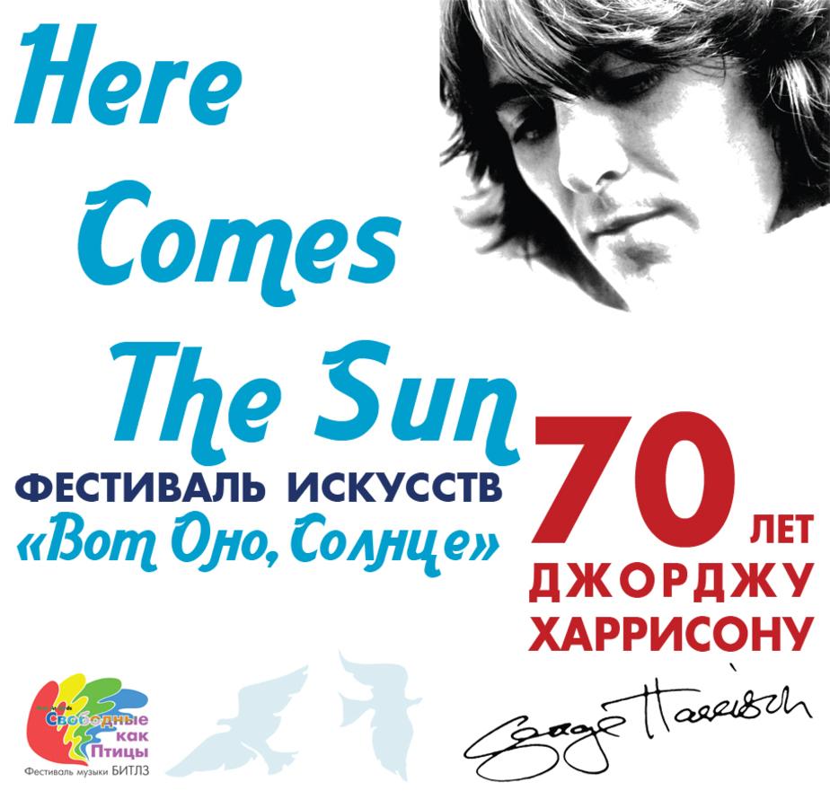 Фестиваль искусств памяти Джорджа Харрисона - Новости Калининграда