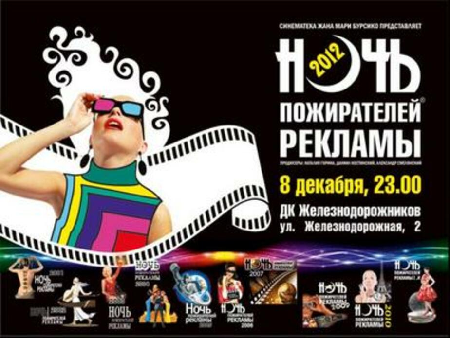 Ночь пожирателей рекламы - Новости Калининграда