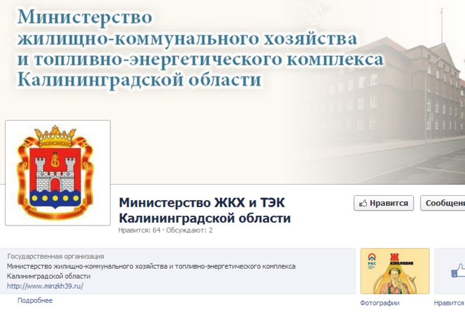 Калининградцы смогут пожаловаться министру ЖКХ в Фейсбуке - Новости Калининграда