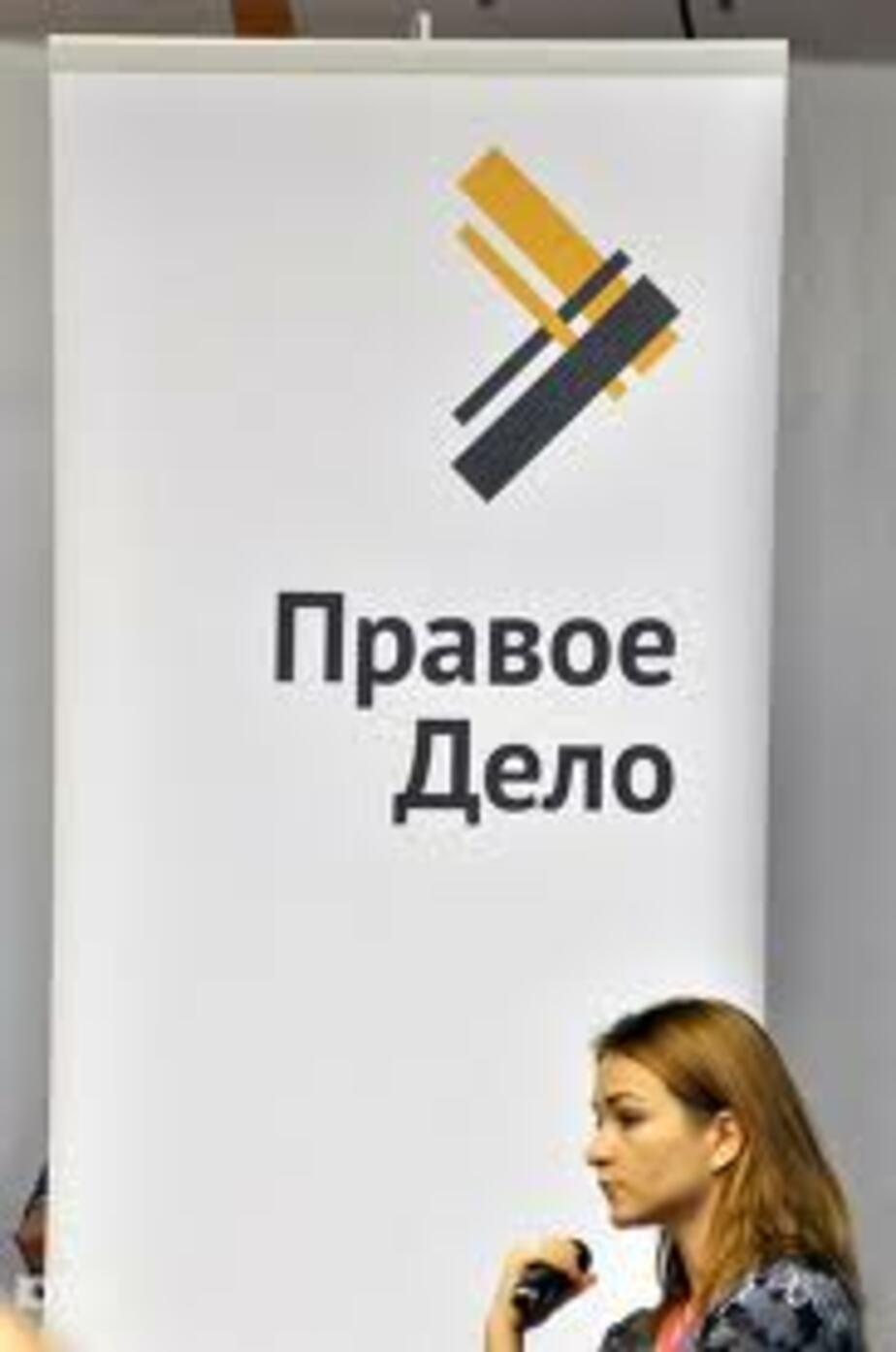 """Партия """"Правое дело"""" может самоликвидироваться - Новости Калининграда"""