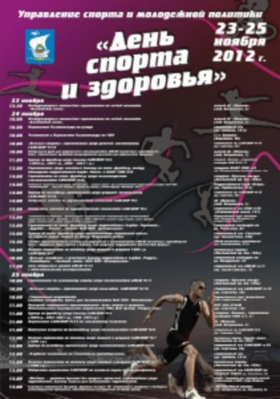 Горвласти пригласили калининградцев на спортивные площадки - Новости Калининграда