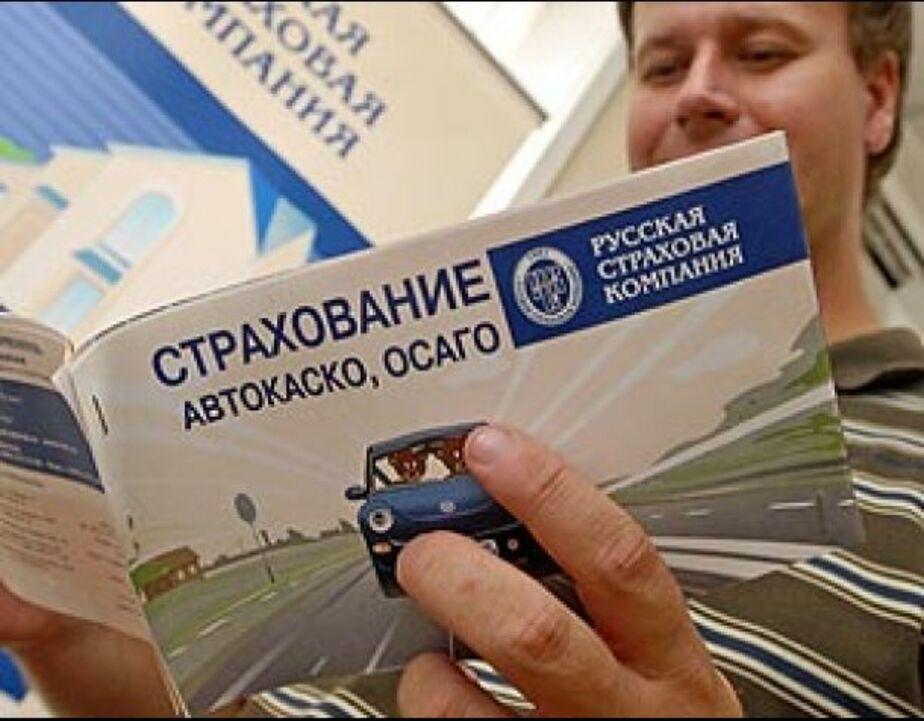 Стоимость ОСАГО не повысят - Новости Калининграда
