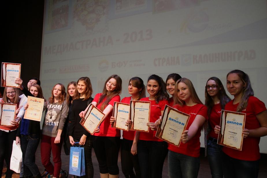 Медиастрана-2013: калининградские школьники получили награды за трудолюбие, креатив и честность - Новости Калининграда
